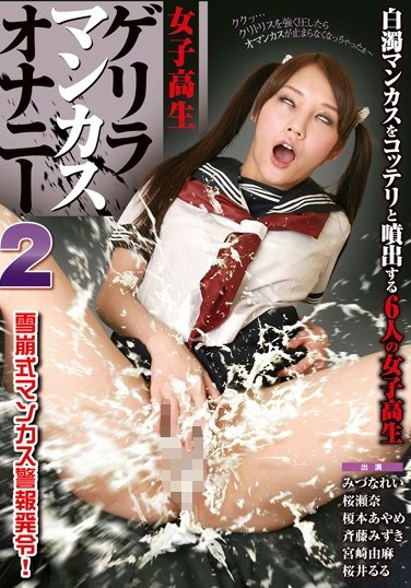 NEO-327 Guerrilla Schoolgirl Smegma Masturbation 2