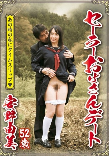 NEO-527 A Date With an Older Woman In a Sailor Uniform Yumi Anno, 52 Years-Old
