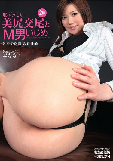 HPK-001 Embarrassing Butt Fuck and Bullying of Masochist Guy Nanako Mori