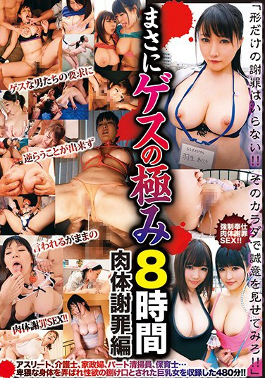 CADV-627 The Ultimate In Bad Boy Videos 8 Hours Body Apology Edition