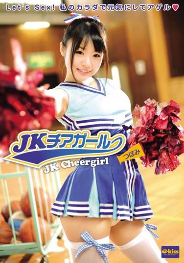 EKDV-152 JK Cheer girl Tsubomi
