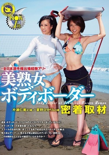 MADM-020 She's Been To The Japanese National Championships – Total Coverage Of A Top-Ranked Hot Mature Woman Body Boarder – Hikari Natsuno Hitomi Katase