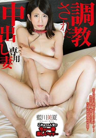 MADM-063 Breaking In A Creampie Wife Mika Aikawa