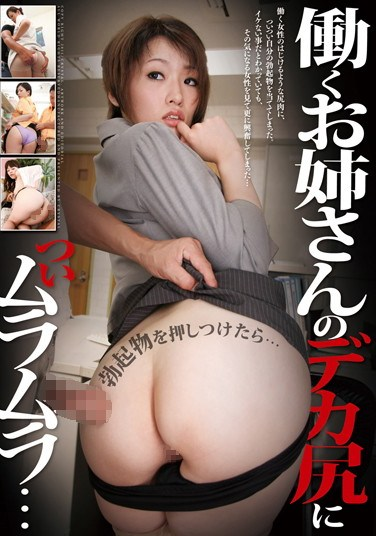 MADV-225 Working Woman's Big Butt Turns Me On…