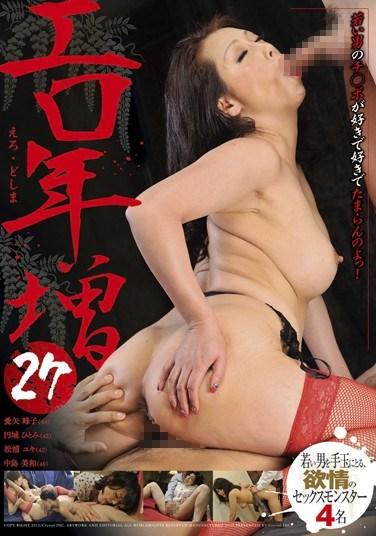 MAMA-357 Erotic Mature Woman 27