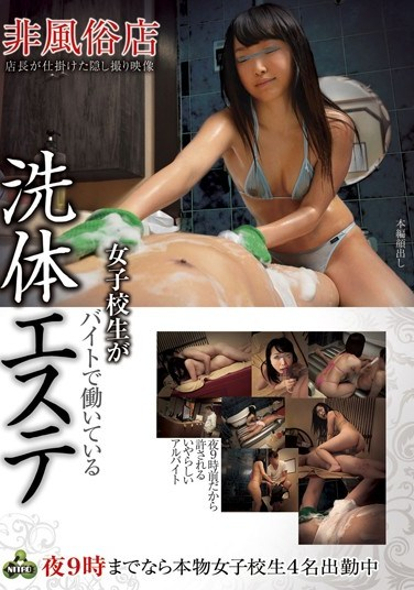NITR-008 Schoolgirls Working Part-Time Washing Patrons In A Massage Parlor