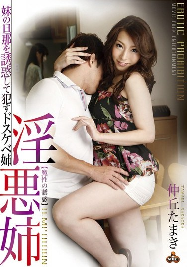 NITR-025 Dirty And Wicked Older Sister: She Tempts Her Younger Sister's Husband And Commits The Worst Of Lewd Transgression. Yamaki Nakaoka