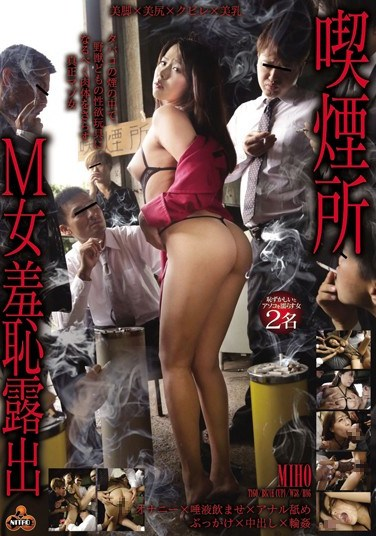 NITR-099 Smoking Area – Masochist Girl's Exhibitionist Shame
