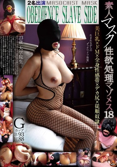 NITR-247 Amateur Masks Lust 18