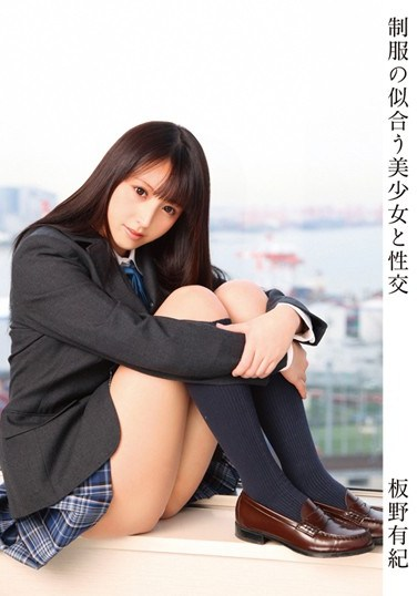 IBW-380 Young Hot Girl in Uniform Having Sex Yuuki Itano
