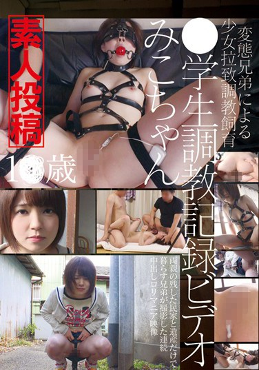 IBW-569z Video Record Of Breaking In A Barely Legal Student: Teen-Aged Miko