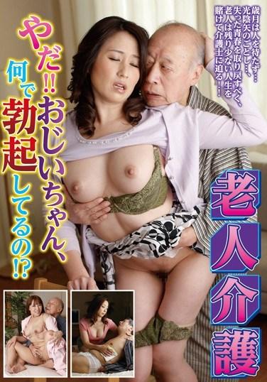 KTDV-304 Elderly Care. No!! Grandpa Why Are You Hard!?