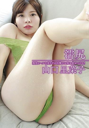 TRAC-0022 Wet Asses Rinako Yamaguchi