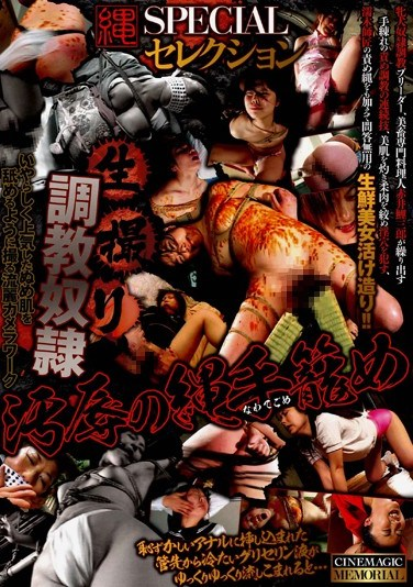 CMA-019 Rope Special Selection – Raw Footage of Breaking In Slave – Disgraceful Rope Rape