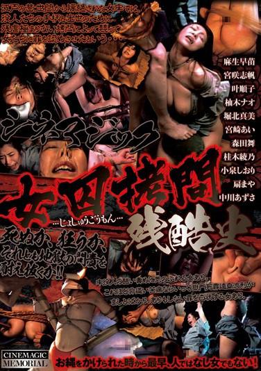 CMA-023 Cinemagic: The Cruel History of Female Prisoner Torture