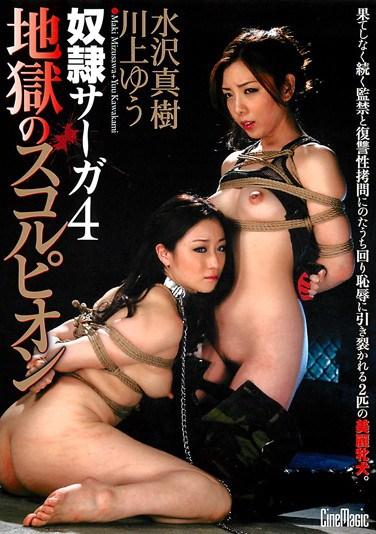 CMC-082 Slave Saga 4 The Scorpion From Hell Maki Mizusawa Yu Kawakami