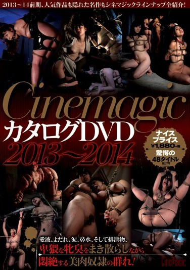CMC-143 Cinemagic Catalog 2013 – 2014