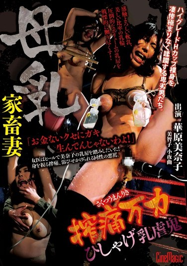 CMF-028 Breast Milk Slave Wife. Painfully Crushed And Milked With A Vise By A Titty Abusing Demon Minako Kahara