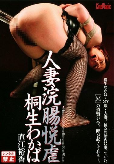 CMK-013 Wife's Enema Torture Wakaba Kiryu