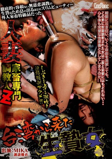 "CMK-031 ""We Specialized In Training And Breaking In Married Women"" Taiwanese Women Sacrified"