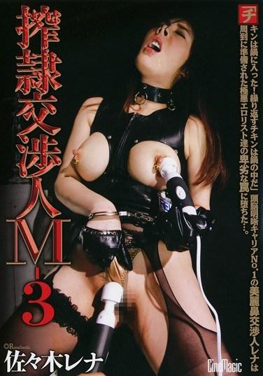 CMN-076 Slave Negotiator M-3 Rena Sasaki