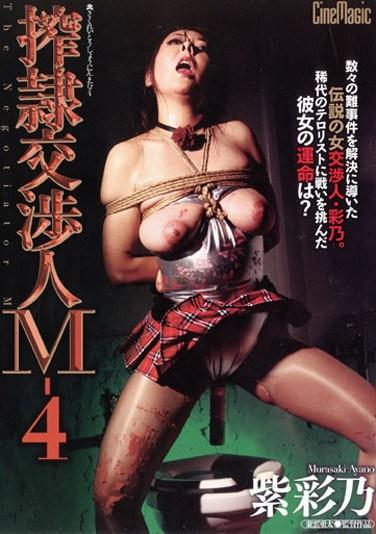 CMN-085 The Slave Negotiator M-4 Ayano Murasaki