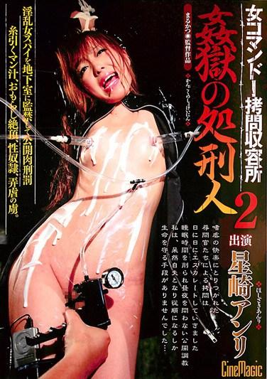 CMV-035 Female Commando Torture Camp The Executioner Of The Rape Prison 2 Anri Hoshizaki