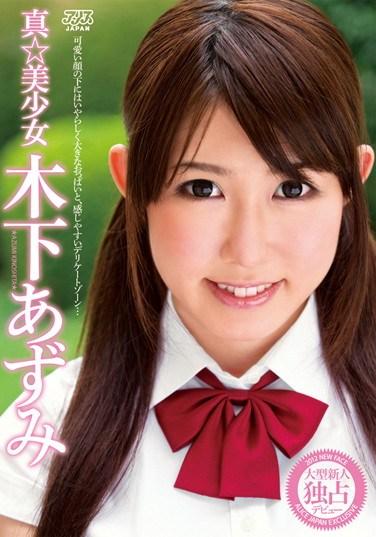 DV-1454 New Beautiful Girl – Azumi Kinoshita