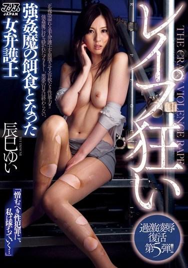 DV-1534 Rape Madness Yui Tatsumi