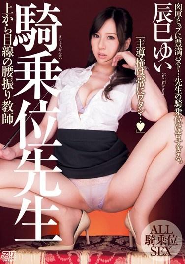 DV-1563 Cowgirl Teacher – Yui Tatsumi