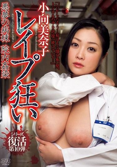 DV-1617 Rape Madness Minako Komukai