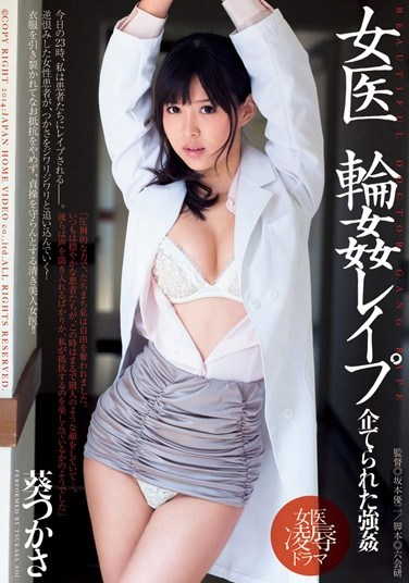 DV-1649 Female Doctor Gang Bang Rape – Tsukasa Aoi