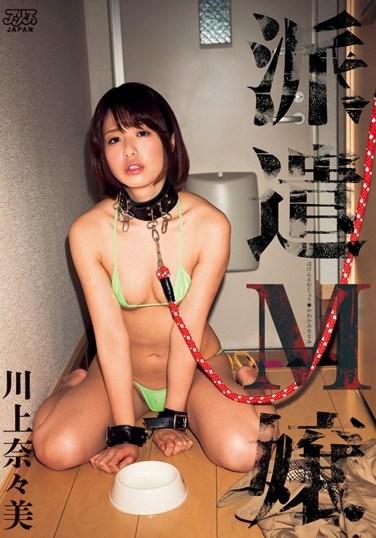 DV-1681 Submissive Princess On Her Way Nanami Kawakami