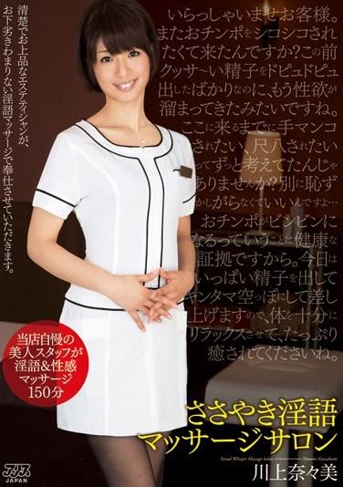 DVAJ-0094 Whispered Dirty Talk Massage Parlor Nanami Kawakami