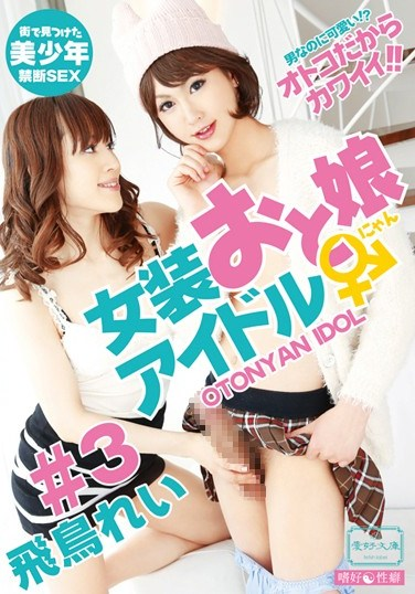AIKB-013 Drag and Idol Daughter #3