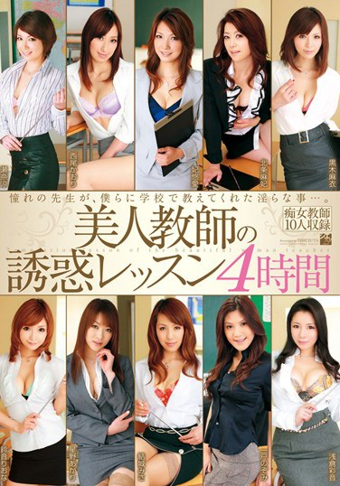 SMS-005 A Hot Teacher's Lesson In Temptation Four Hours