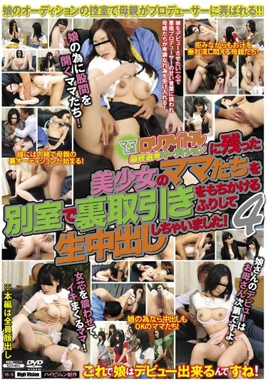 BDSR-121 Mother Licensed! The Mothers of the Girls left at the Final Audition for the Lolita Idol were All Sexually Appealing to the Judges in Secret… Creampie Raw Footage 4