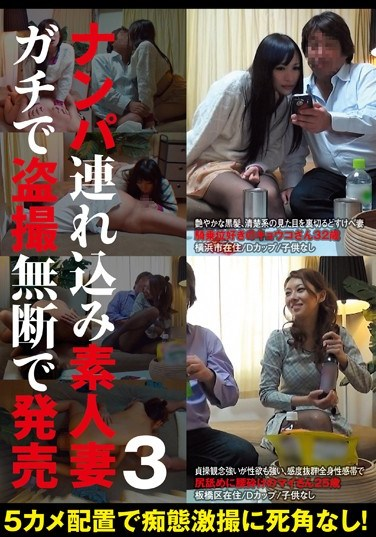 ITSR-009 Picking Up An Amateur Wife, Taking Her To A Hotel, Secretly Filming It, And Selling It Without Permission 3