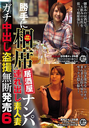 ITSR-048 We Barged In To A Sit-Together Izakaya Bar To Go Picking Up Girls We Took Home An Amateur Housewife For Hardcore Creampie Peeping And Filming, And We Sold The Footage Without Permission 6
