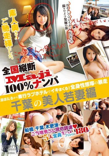 JKSR-205 Ma'am, You're Getting Too Hot… Country-wide Trip (Maji) 100 Picking Up Girls Amateur Wives Fuck We Go Straight From The Umihotaru Highway To The Love Hotel For Frenzy Cumtastic Fucking! Full Body Erogenous Zone Out Of Control Beautiful Chiba Young Wives Edition