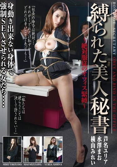 KUSR-006 Bound Beautiful Secretary ~Office S&M For Total Obedience~