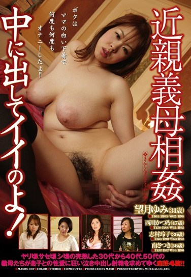 SRS-007 A Horny Stepmother's Desires: You Can Cum Inside Me It's Fine!