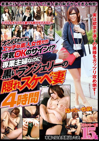 SGSR-165 Hot Amateur Girls Get Seduced – Does This Mean She Wants To Cheat?! Secretly Horny Housewives Who Wear Black Lingerie 4 Hours