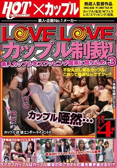 """HNU-028 LoveLove Couples Project! Amateurs At A """"Swapping"""" Cafe! 3"""