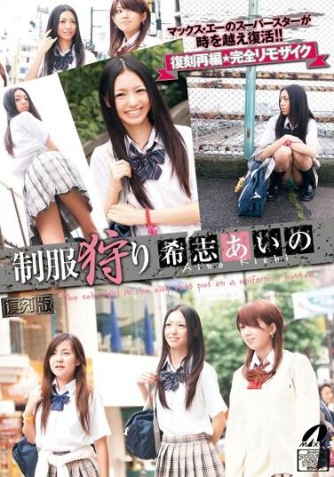 MRMM-028 <Reprinted> Hunting Girls in Uniform Aino Kishi