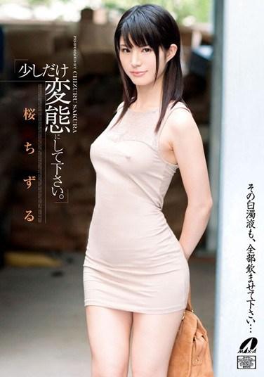 XV-1077 I Want It A Little Kinky. Chizuru Sakura