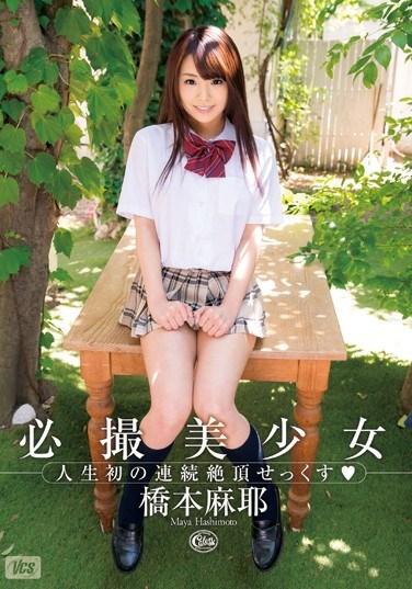 XV-1232 Essential Beautiful Girl – Her First Consecutive Orgasm Sex – Maya Hashimoto