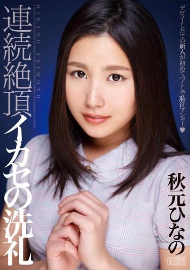 XVSR-043 Baptism By Continuous Cumming Hinano Akimoto
