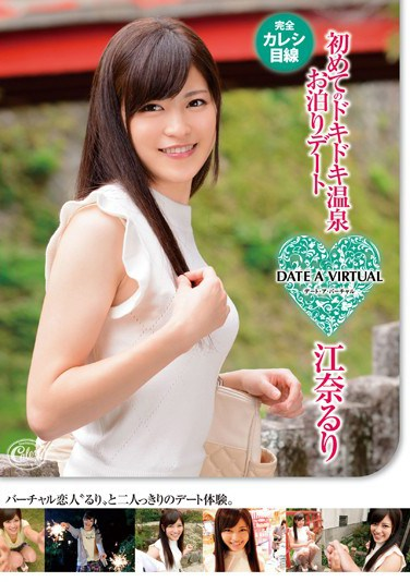 XVSR-104 Virtual Date – Our Nervous First Sleepover Date at a Hot Spring Ruri Ena