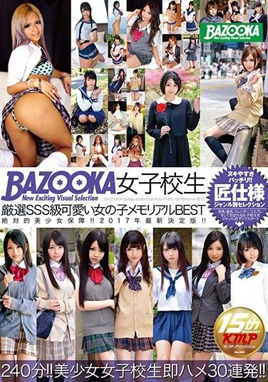 BAZX-084 BAZOOKA Super Class Schoolgirl Selections Real Cute Girls BEST